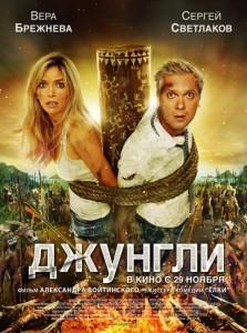 фильм джунли 2012