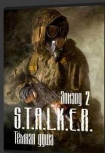 Сталкер темная душа эпизод 2