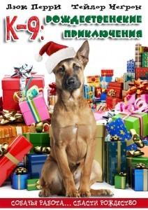 рождественские приключения к-9