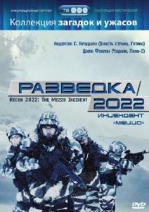 разведка 2022