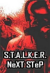 сталкер следующий шаг