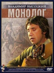 Владимир Высоцкий монолог
