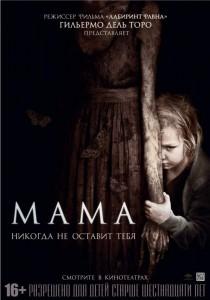 кино мама 2013