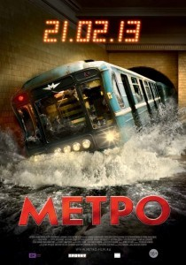 фильм метро 2012