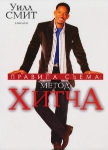 Метод Хитча