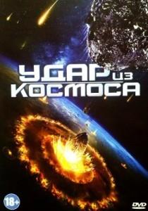 удар из космоса