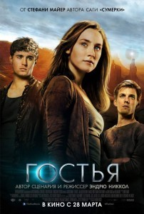 фильм гостя 2013