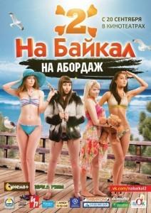 на Байкал на абордаж