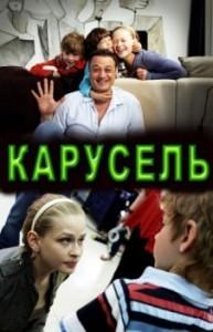 фильм карусель