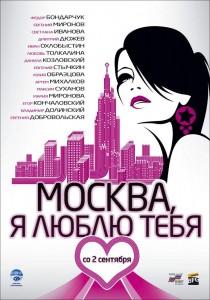 Москва я люблю тебя