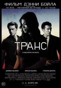 кино транс 2013