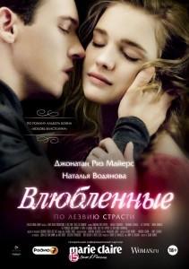 кино влюбленные 2012