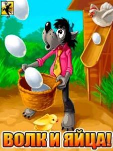 игра волк собирает яйца
