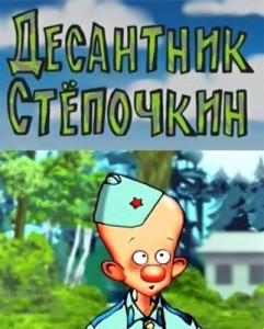 десантник Стёпочкин