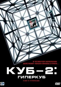 фильм куб 2
