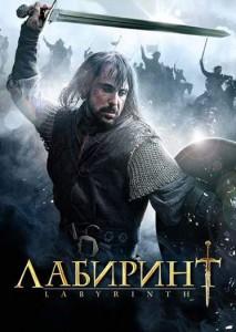кино лабиринт 2012