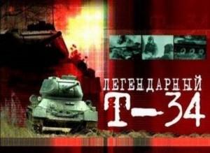 кино о Т-34