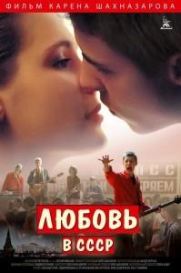 любовь в СССР