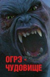 чудовище Огрэ