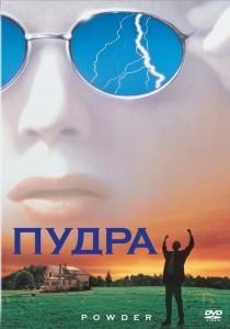 кино пудра 1995
