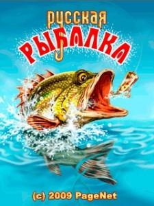 игра русская рыбалка для мобильного