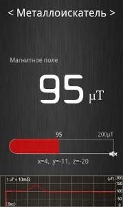 метоллоискатель для смартфона