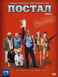фильм постал 2011