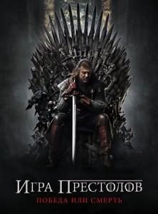 игра престолов три сезона