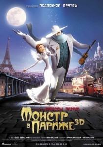 монстр в Париже