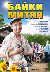 байки Митяя