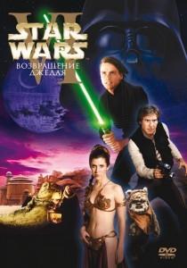 звездные войны 6