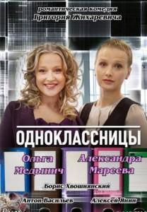 фильм одноклассницы 2013