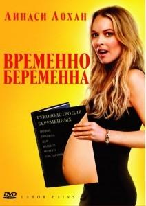 Временно беременна