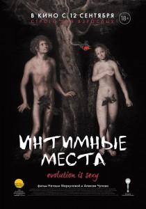 русское кино интимные места