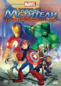 Новые Мстители: Герои завтрашнего дня