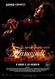 Паганини: Скрипач Дьявола