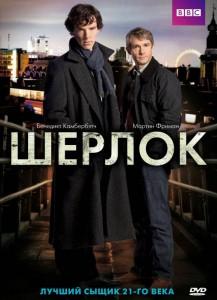 Сериал Шерлок 2013