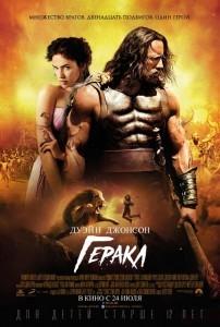 Геракл фильм 2014