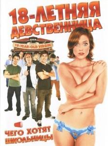кино 18-летняя девственница