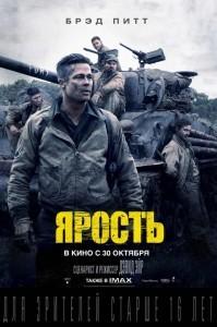 кино Ярость 2014