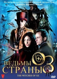 Ведьмы страны Оз 3D