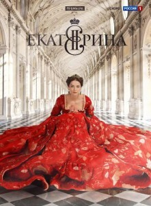 Екатерина 2014