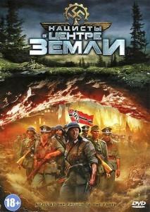 Нацисты в центре Земли