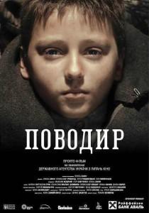 кино Поводырь 2014