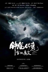 Чжун Куй: Снежная дева и тёмный кристалл