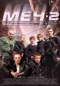 Меч-2 (Пролог)