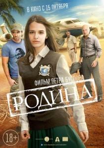 русский фильм родина