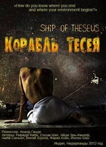 Корабль Тесея