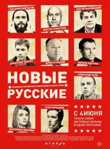 Новые русские
