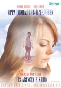 Irracionalniy-chelovek-(2015)